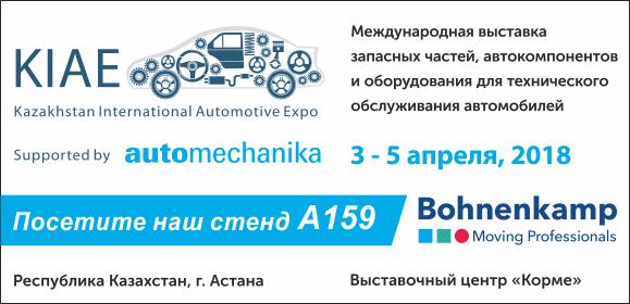 Ждём вас на выставке KIAE supported by Automechanika! 3-5 апреля 2018 года, Астана, Казахстан.